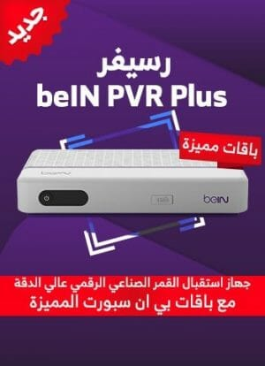 beIN PVR Plus